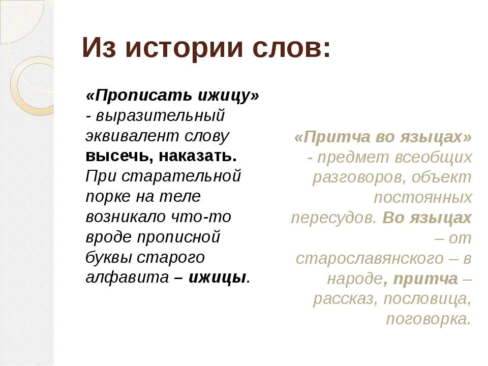 Из истории слов: «Прописать ижицу» - выразительный эквивалент слову высечь, н...