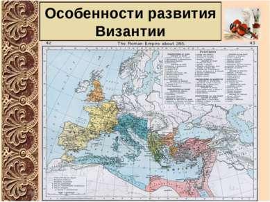 Особенности развития Византии