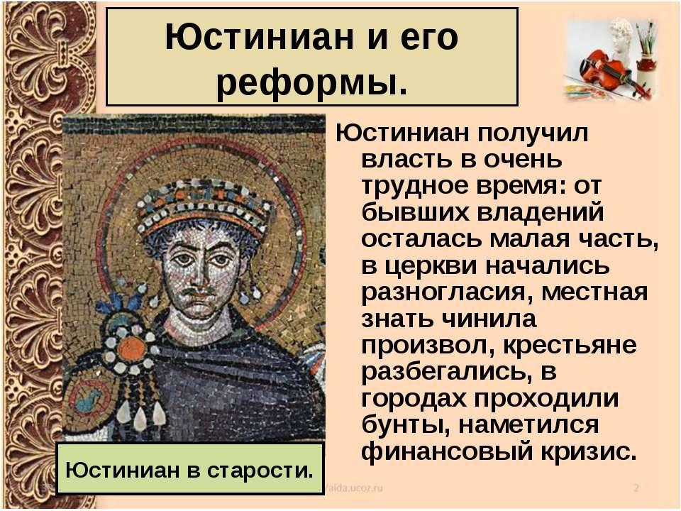 Юстиниан и его реформы. Юстиниан получил власть в очень трудное время: от быв...