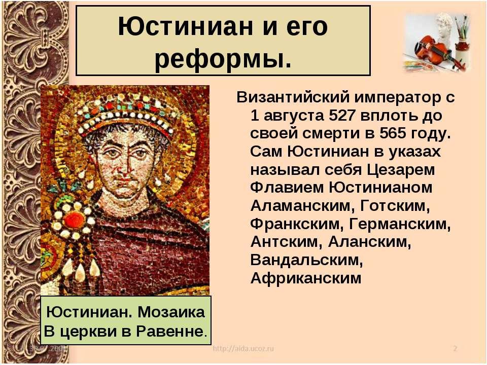 byzantine empire emperor justinian