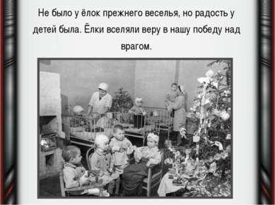 Не было у ёлок прежнего веселья, но радость у детей была. Ёлки вселяли веру в...