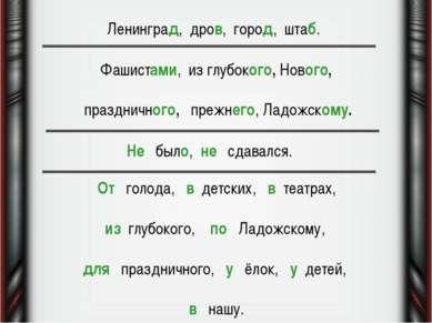 Ленинград, дров, город, штаб. Фашистами, из глубокого, Нового, праздничного, ...