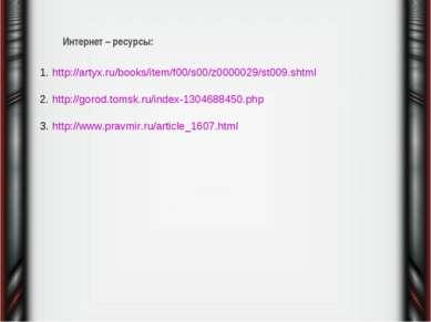 1. http://artyx.ru/books/item/f00/s00/z0000029/st009.shtml 2. http://gorod.to...