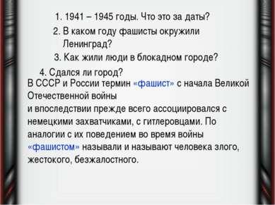 1. 1941 – 1945 годы. Что это за даты? 2. В каком году фашисты окружили Ленинг...