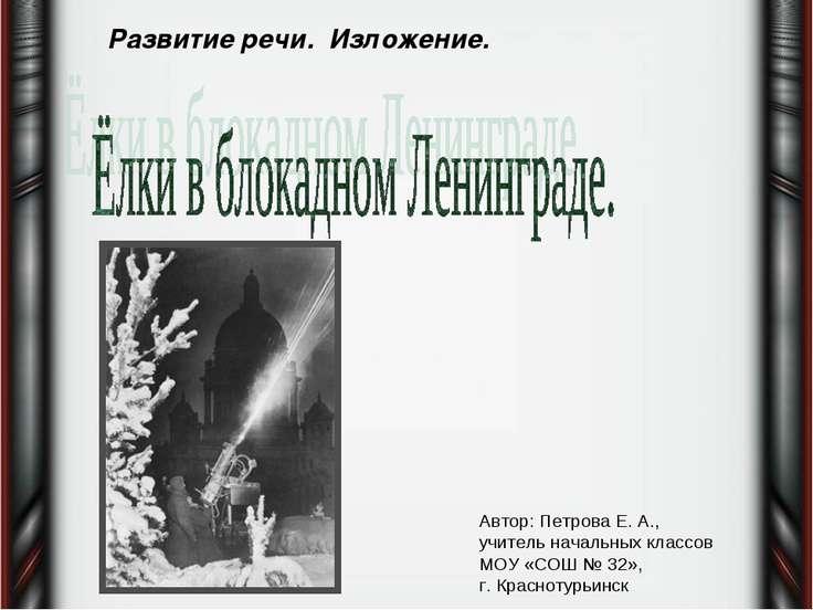 Автор: Петрова Е. А., учитель начальных классов МОУ «СОШ № 32», г. Краснотурь...