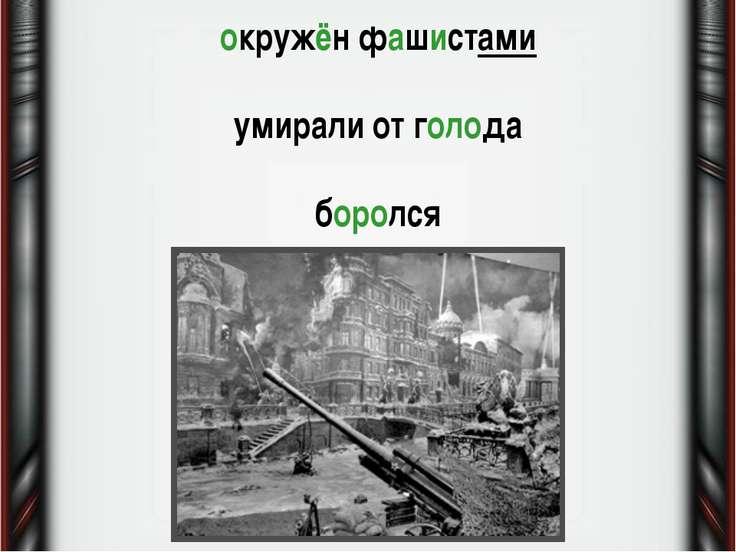 окружён фашистами умирали от голода боролся