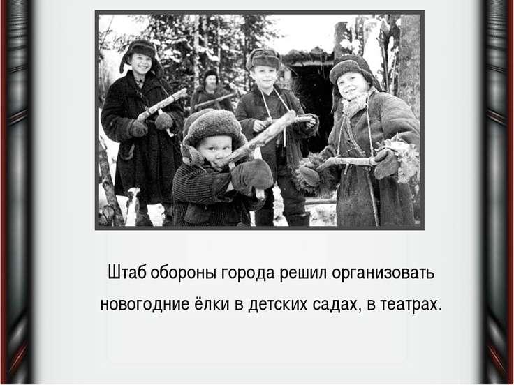 Штаб обороны города решил организовать новогодние ёлки в детских садах, в теа...