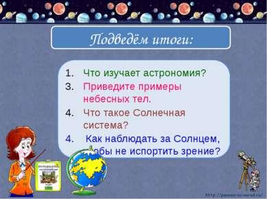 Что изучает астрономия? Приведите примеры небесных тел. Что такое Солнечная с...