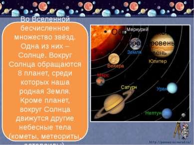 Во Вселенной бесчисленное множество звёзд. Одна из них – Солнце. Вокруг Солнц...