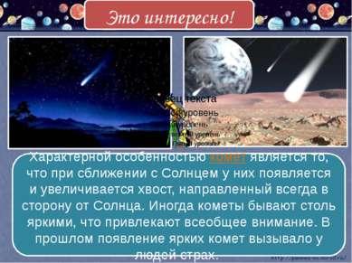Характерной особенностью комет является то, что при сближении с Солнцем у них...