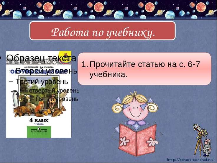 Работа по учебнику. Прочитайте статью на с. 6-7 учебника.