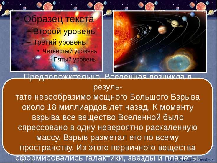 Предположительно, Вселенная возникла в резуль- тате невообразимо мощного Боль...