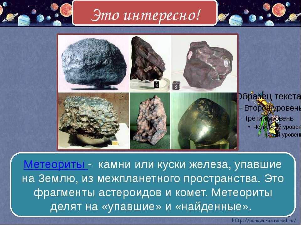 Метеориты - камни или куски железа, упавшие на Землю, из межпланетного простр...