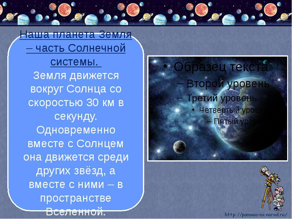 Наша планета Земля – часть Солнечной системы. Земля движется вокруг Солнца со...