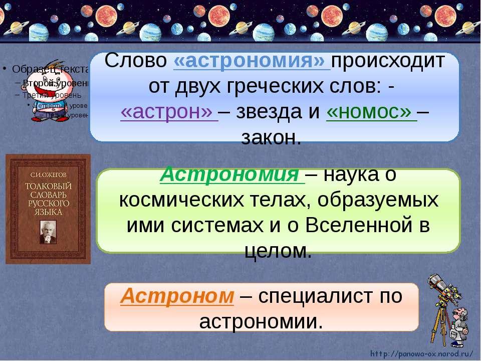 Слово «астрономия» происходит от двух греческих слов: - «астрон» – звезда и «...