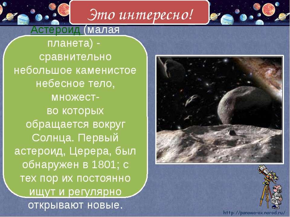 Астероид (малая планета) - сравнительно небольшое каменистое небесное тело, м...