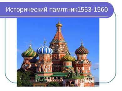Исторический памятник1553-1560