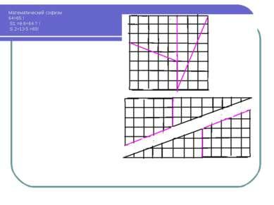 Математический софизм 64=65 ! S1 =8·8=64 ? ! S 2=13∙5 =65!