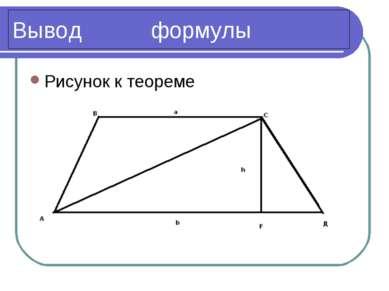 Вывод формулы Рисунок к теореме
