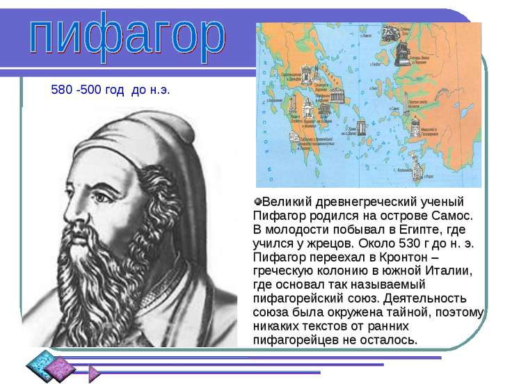 580 -500 год до н.э. Великий древнегреческий ученый Пифагор родился на остров...
