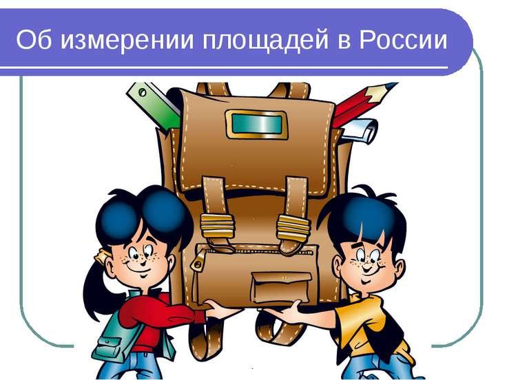 Об измерении площадей в России