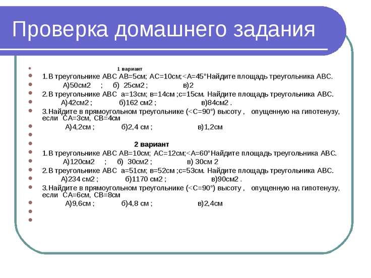 Проверка домашнего задания 1 вариант 1.В треугольнике АВС АВ=5см; АС=10см;