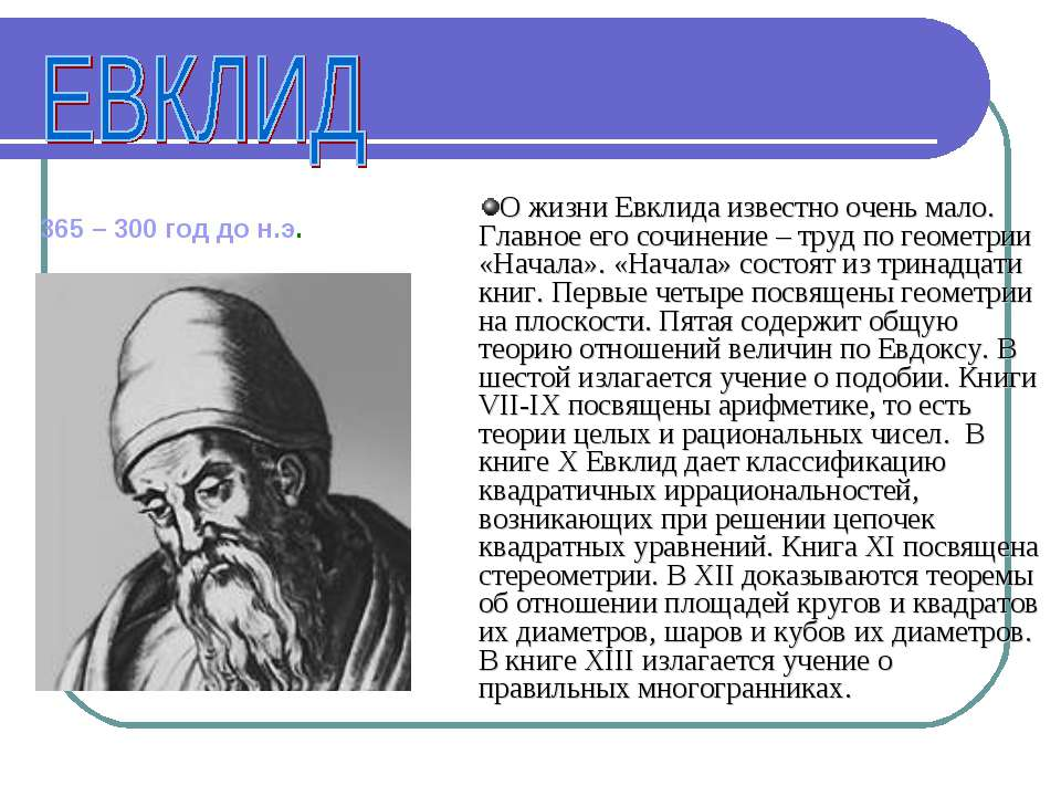 О жизни Евклида известно очень мало. Главное его сочинение – труд по геометри...