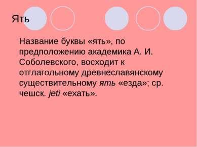 Ять Название буквы «ять», по предположению академика А. И. Соболевского, восх...