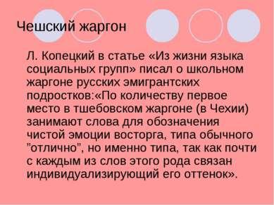 Чешский жаргон Л. Копецкий в статье «Из жизни языка социальных групп» писал о...
