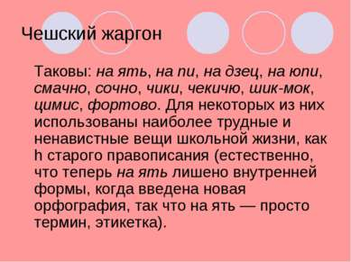 Чешский жаргон Таковы: на ять, на пи, на дзец, на юпи, смачно, сочно, чики, ч...