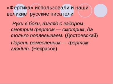 «Фертика» использовали и наши великие русские писатели Руки в боки, взгляд с ...