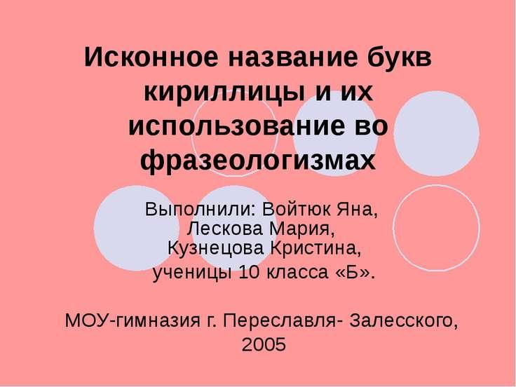 Исконное название букв кириллицы и их использование во фразеологизмах Выполни...