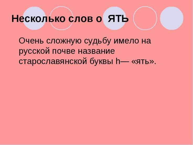 Несколько слов о ЯТЬ Очень сложную судьбу имело на русской почве название ста...