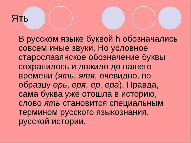 Ять В русском языке буквой h обозначались совсем иные звуки. Но условное стар...