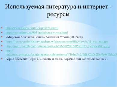http://www.xserver.ru/user/pnhv/2.shtml http://vse-sekrety.ru/905-holodnaya-v...