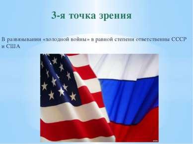 В развязывании «холодной войны» в равной степени ответственны СССР и США 3-я ...