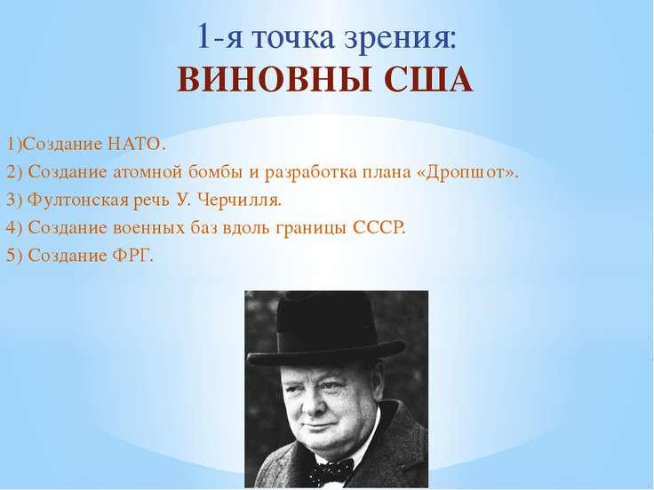 1)Создание НАТО. 2) Создание атомной бомбы и разработка плана «Дропшот». 3) Ф...