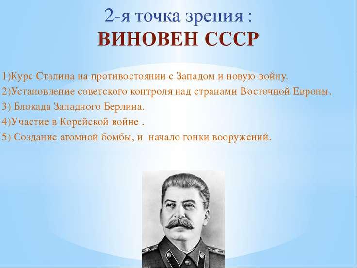 1)Курс Сталина на противостоянии с Западом и новую войну. 2)Установление сове...