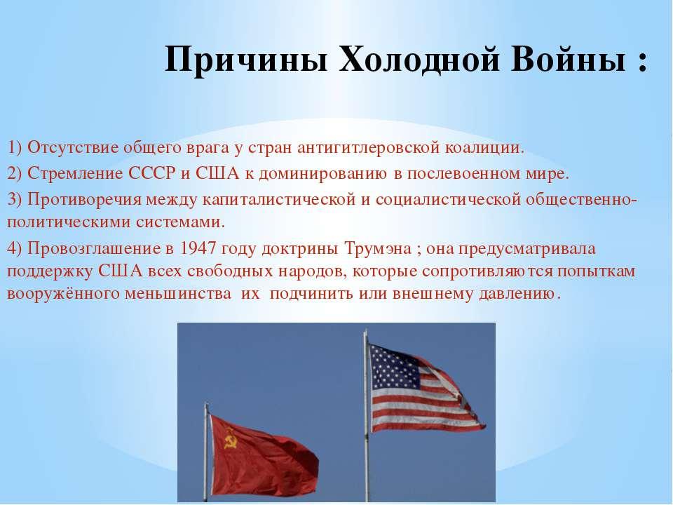 1) Отсутствие общего врага у стран антигитлеровской коалиции. 2) Стремление С...