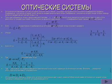 ОПТИЧЕСКИЕ СИСТЕМЫ Оптическая система может состоять из одних линз или линз и...