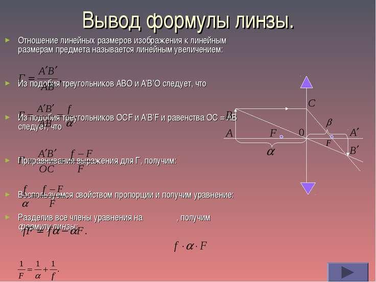 Вывод формулы линзы. Отношение линейных размеров изображения к линейным разме...