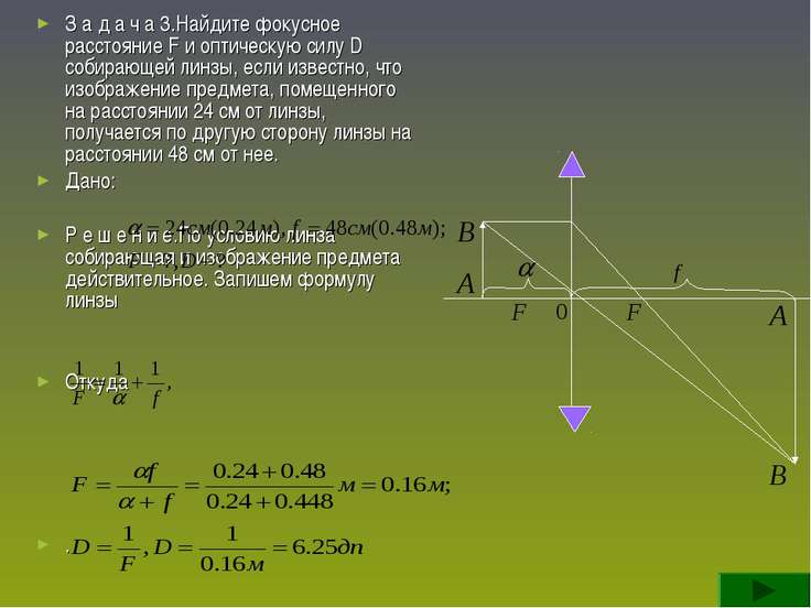З а д а ч а 3.Найдите фокусное расстояние F и оптическую силу D собирающей ли...
