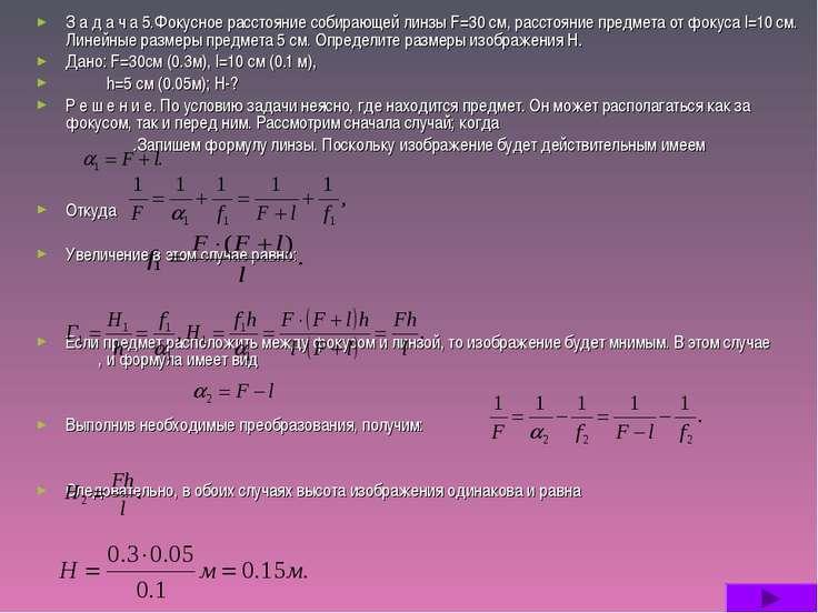 З а д а ч а 5.Фокусное расстояние собирающей линзы F=30 см, расстояние предме...