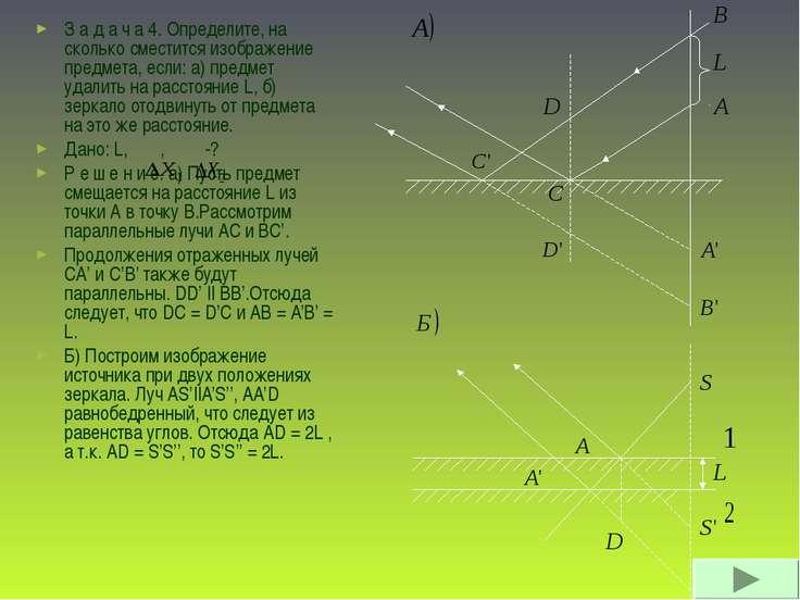 З а д а ч а 4. Определите, на сколько сместится изображение предмета, если: а...