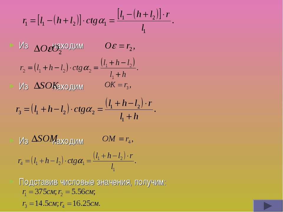 Из находим Из находим Из находим Подставив числовые значения, получим: