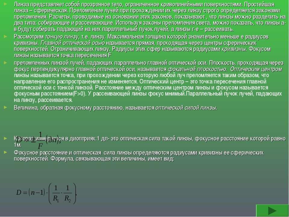 Линза представляет собой прозрачное тело, ограниченное криволинейными поверхн...