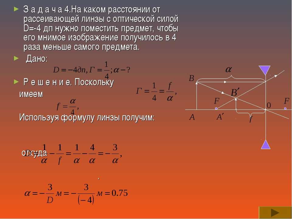 З а д а ч а 4.На каком расстоянии от рассеивающей линзы с оптической силой D=...