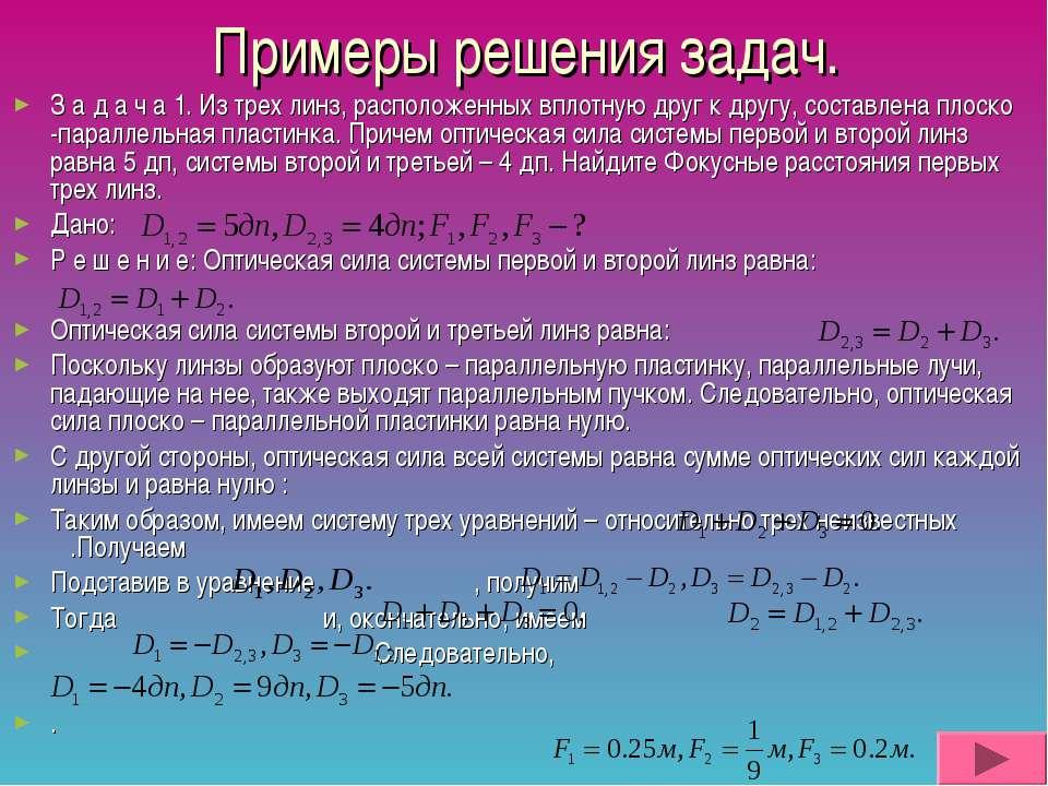 Примеры решения задач. З а д а ч а 1. Из трех линз, расположенных вплотную др...