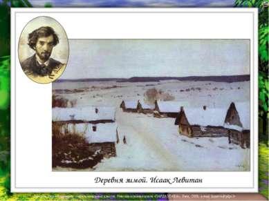 Деревня зимой. Исаак Левитан Лазарева Лидия Андреевна, учитель начальных клас...