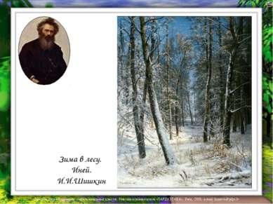 Зима в лесу. Иней. И.И.Шишкин Лазарева Лидия Андреевна, учитель начальных кла...